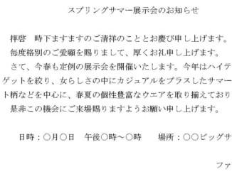 お知らせ(展示会:ハガキ)のテンプレート書式