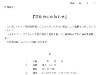 お知らせ(送別会)のテンプレート書式