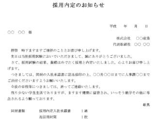 お知らせ(採用内定)のテンプレート書式