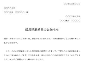 お知らせ(採用試験結果)のテンプレート書式