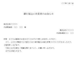 お知らせ(銀行振込口座変更)のテンプレート書式