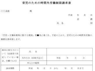 育児のための時間外労働制限請求書のテンプレート書式