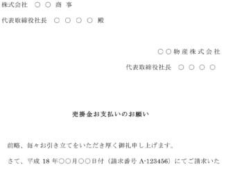 督促状(売掛金お支払い)のテンプレート書式
