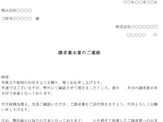 督促状(請求書未着)のテンプレート書式