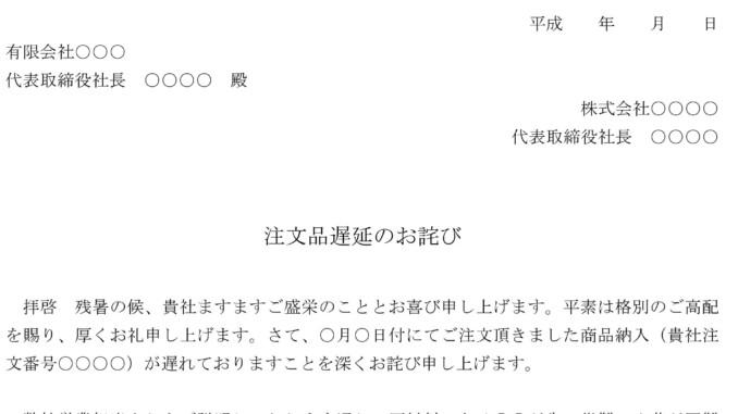 お詫び状(注文品遅延)のテンプレート書式