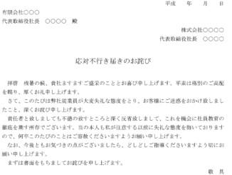 お詫び状(応対不行き届き)のテンプレート書式