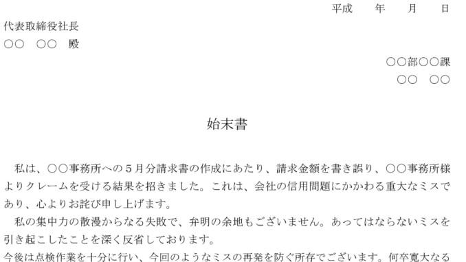 始末書(注文金額の誤記)のテンプレート書式
