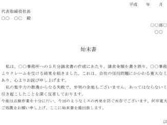 始末書(請求金額の誤記)のテンプレート書式