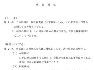 嘱託規程のテンプレート書式