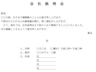案内状(会社説明会)