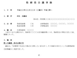 取締役会議事録(株式分割)