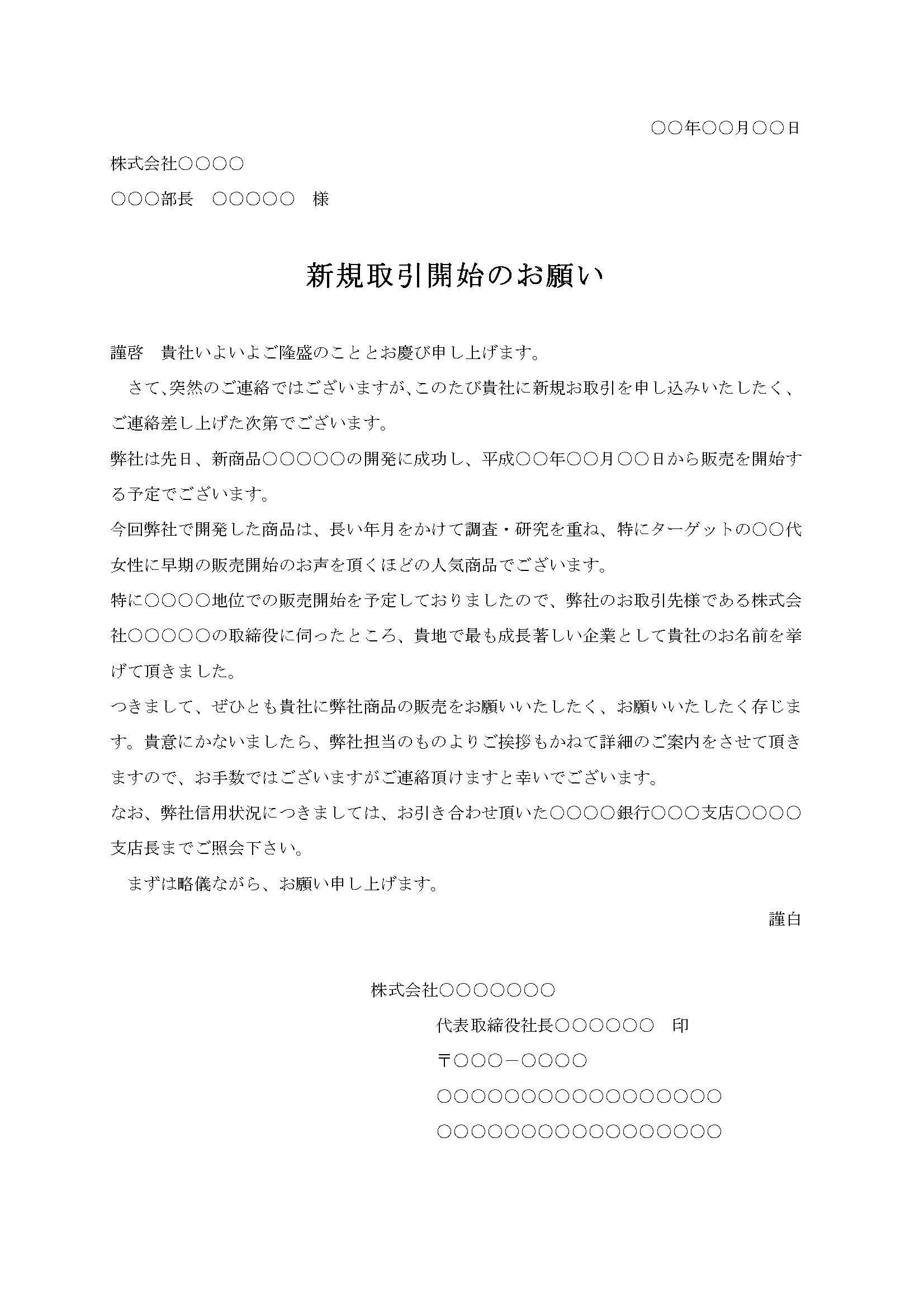 依頼状(新規取引依頼)のテンプレート書式9