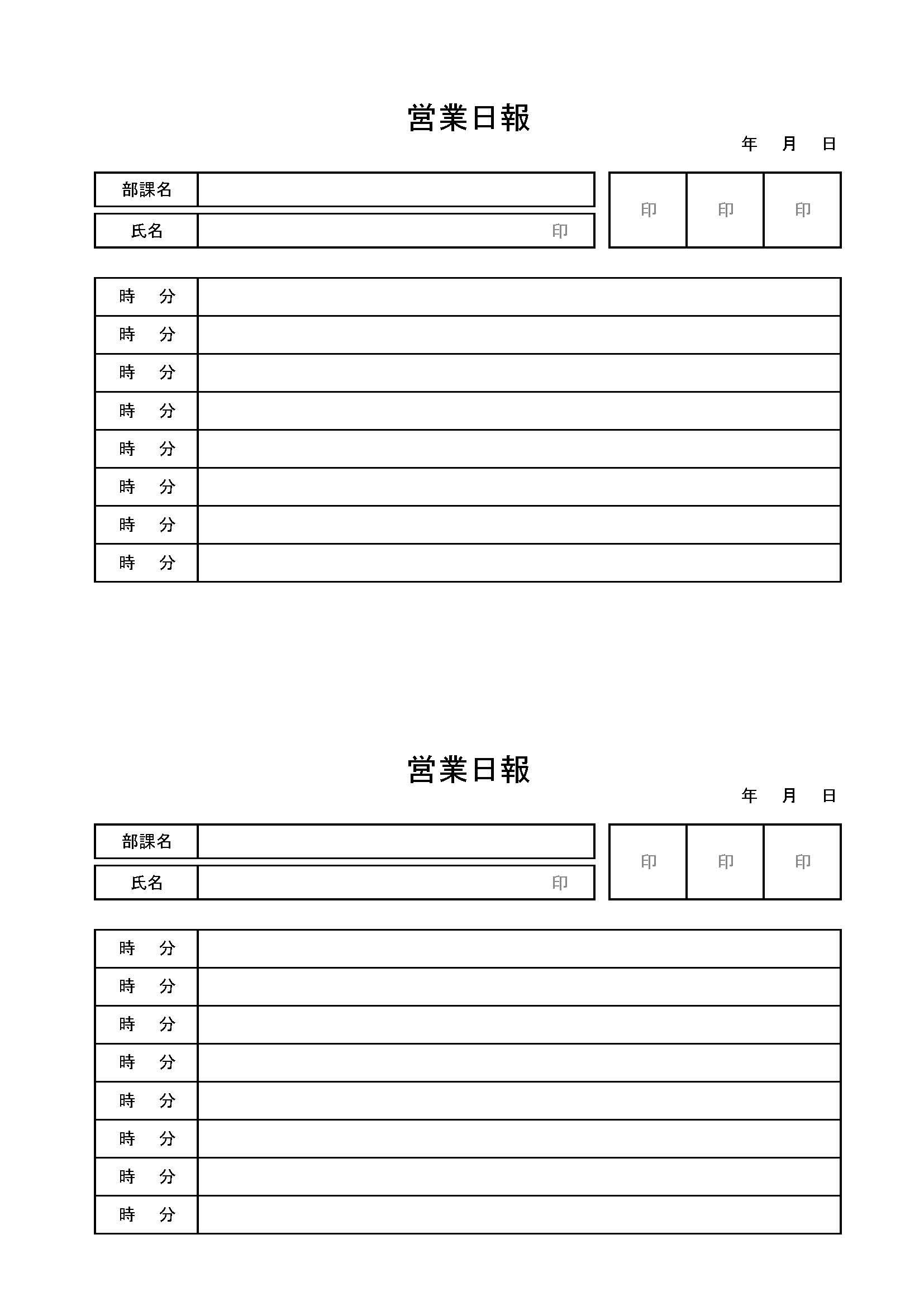 営業日報05