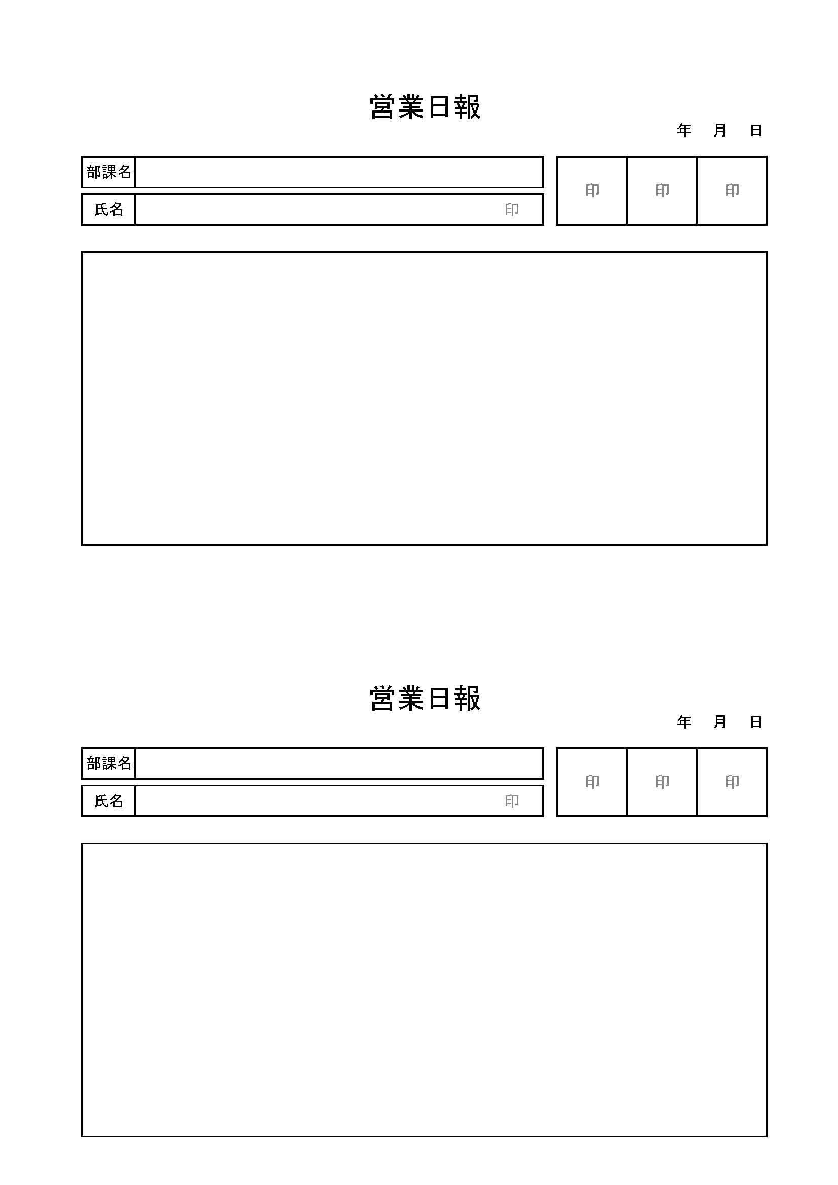 営業日報のテンプレート書式6
