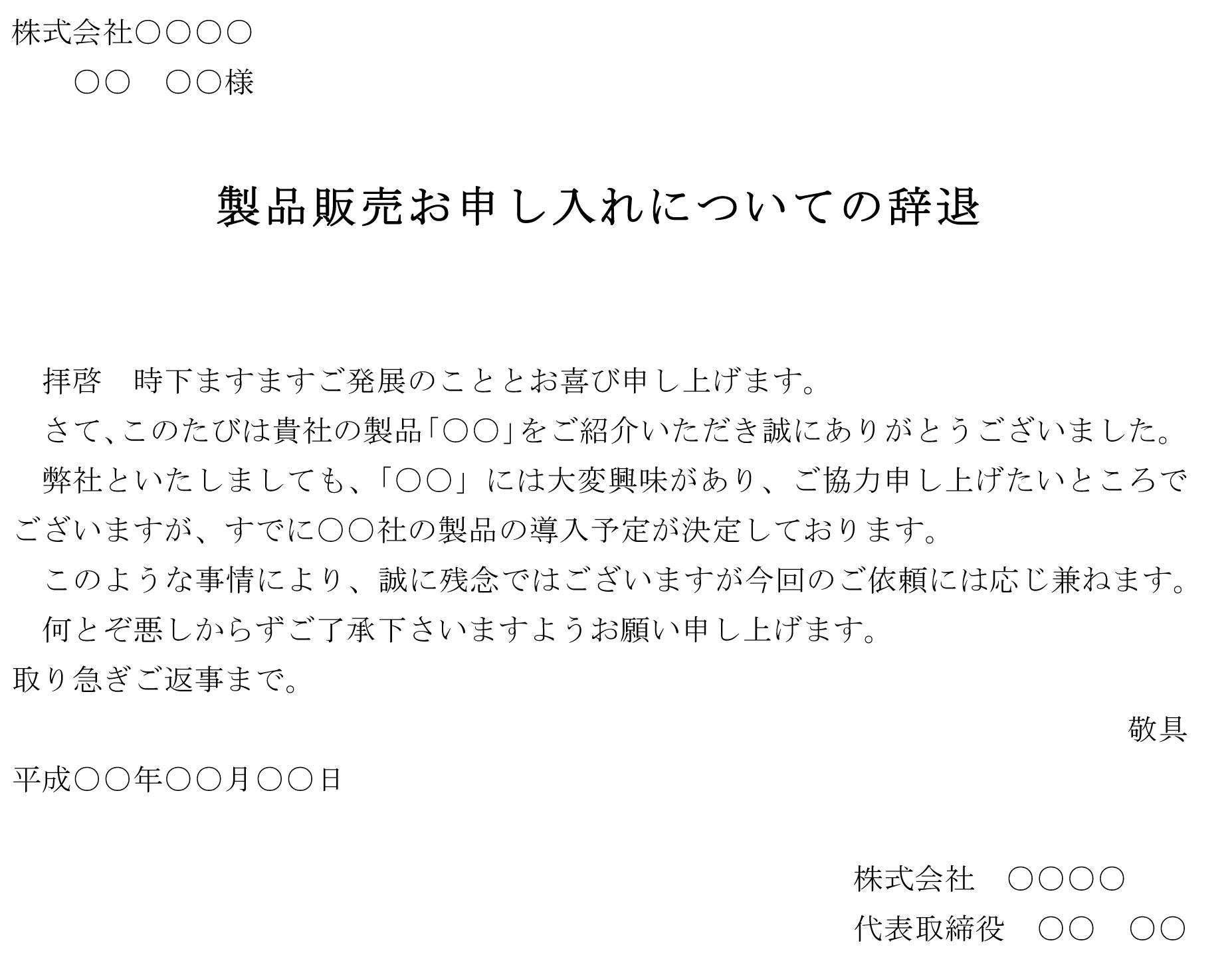 回答書(製品販売お申し入れについての辞退)