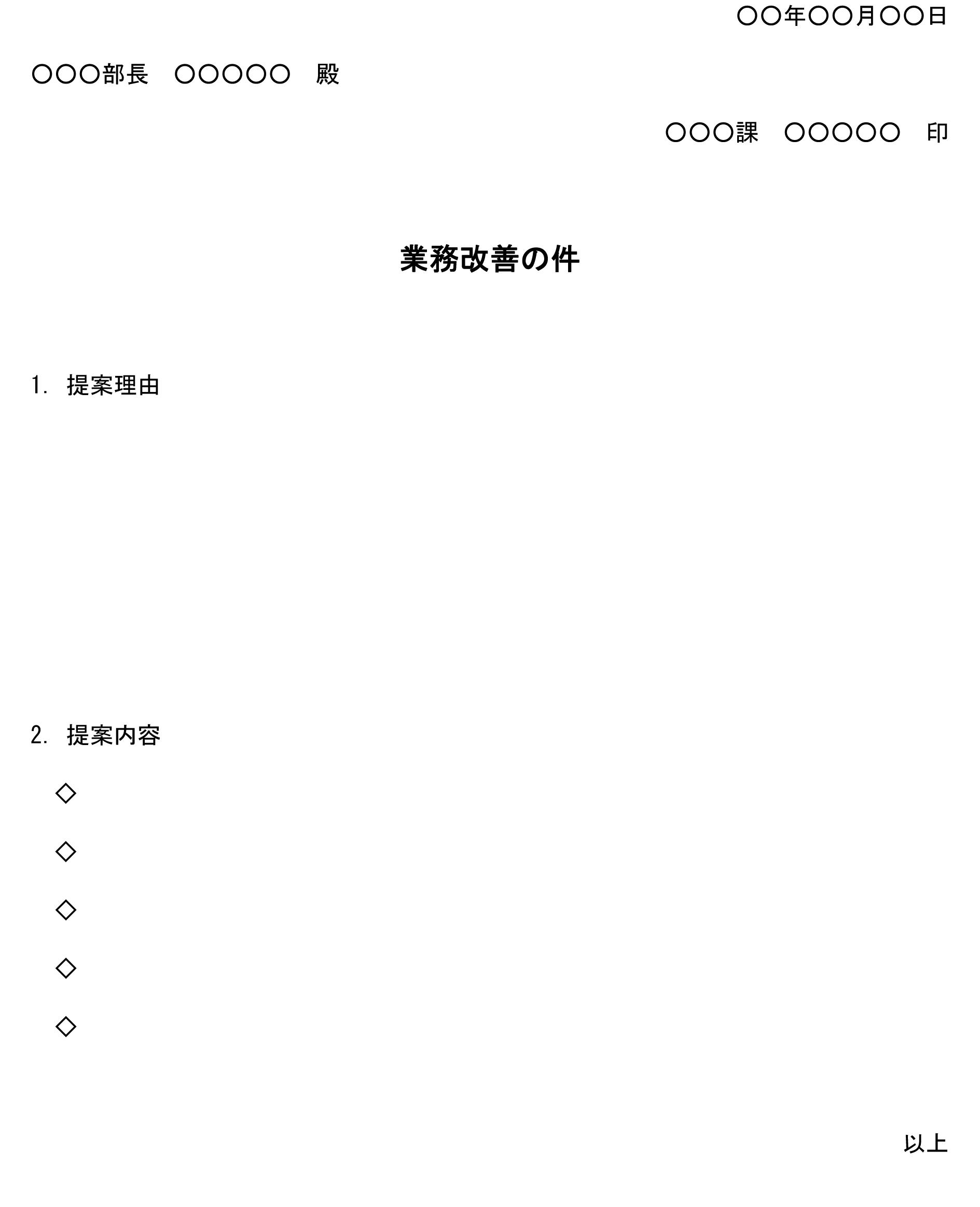 業務改善提案書05