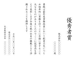 優秀者賞 (縦書き)のテンプレート書式