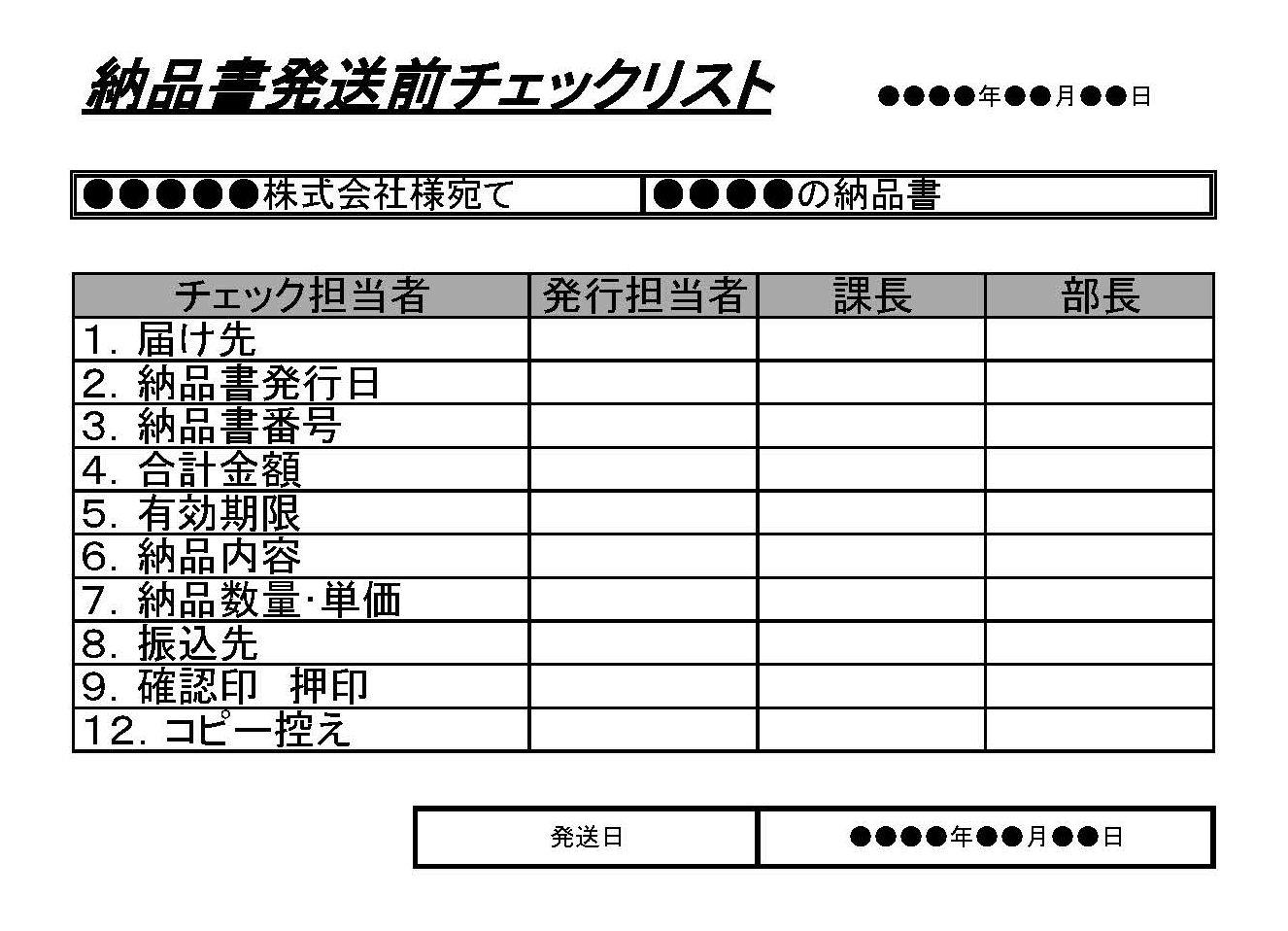 納品書発送前チェックリストのテンプレート書式
