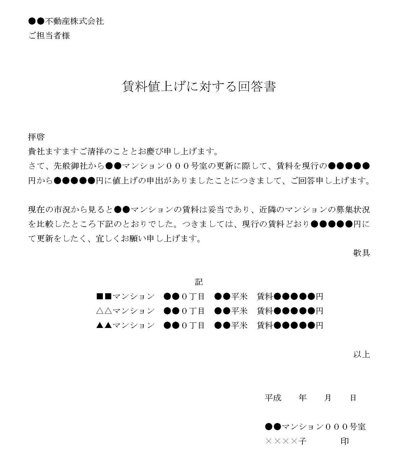 回答書(賃料値上げに対する)