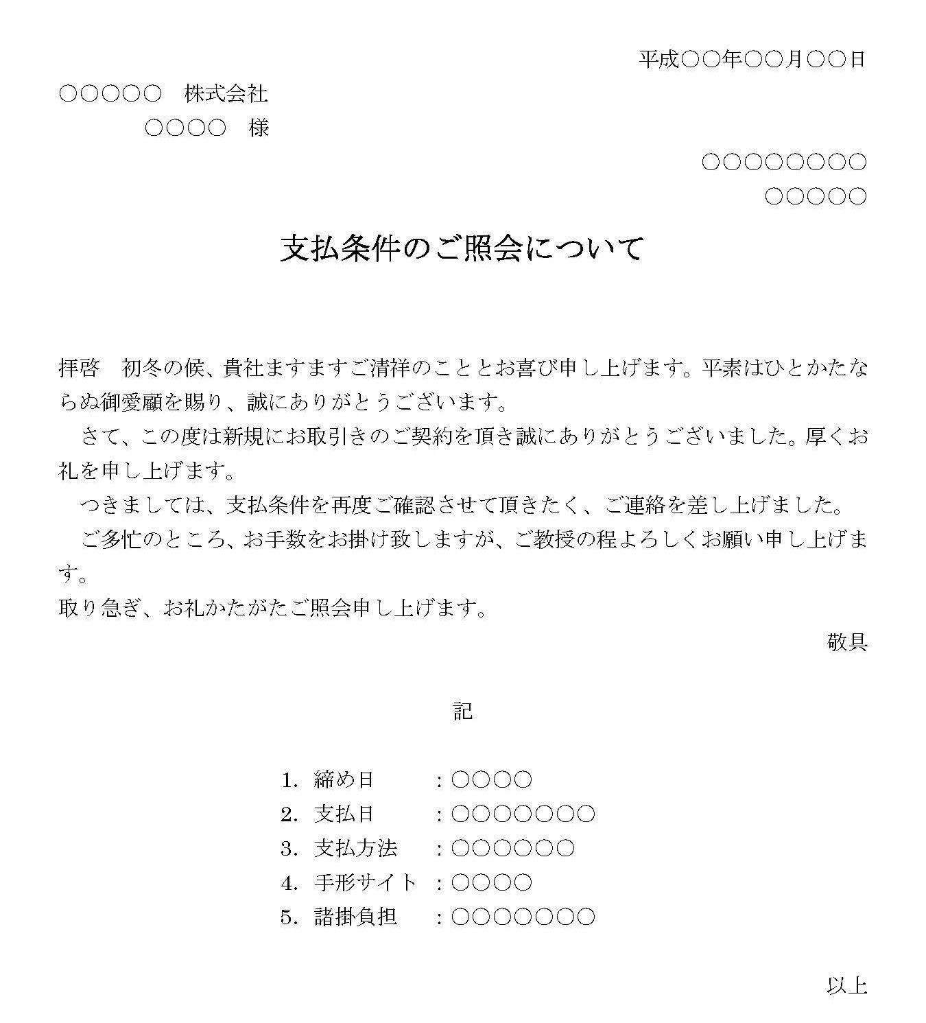 通知(支払条件のご照会について)