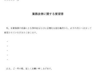 要望書(業務改善に関して)のテンプレート書式