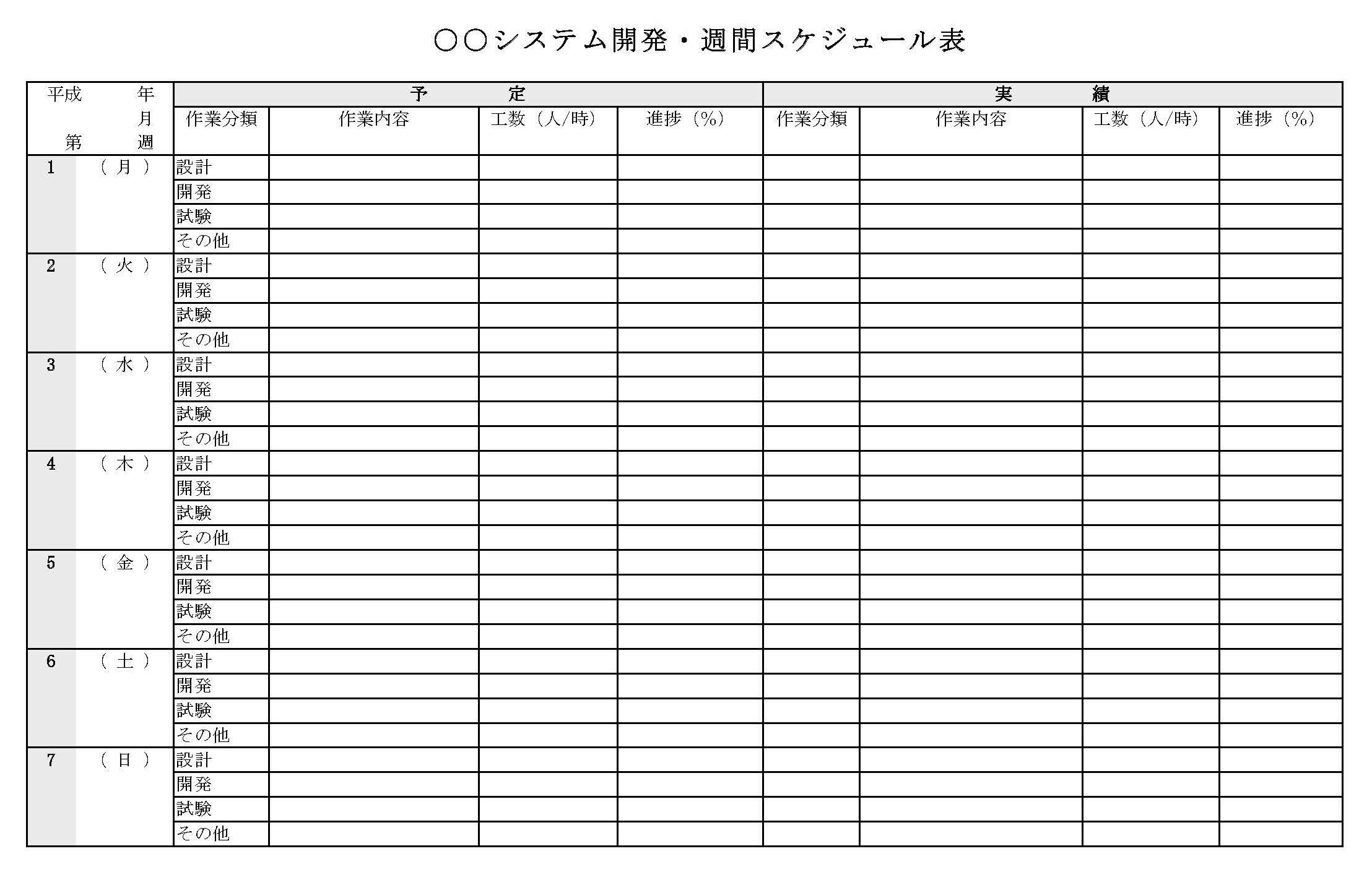システム開発・週間スケジュール表
