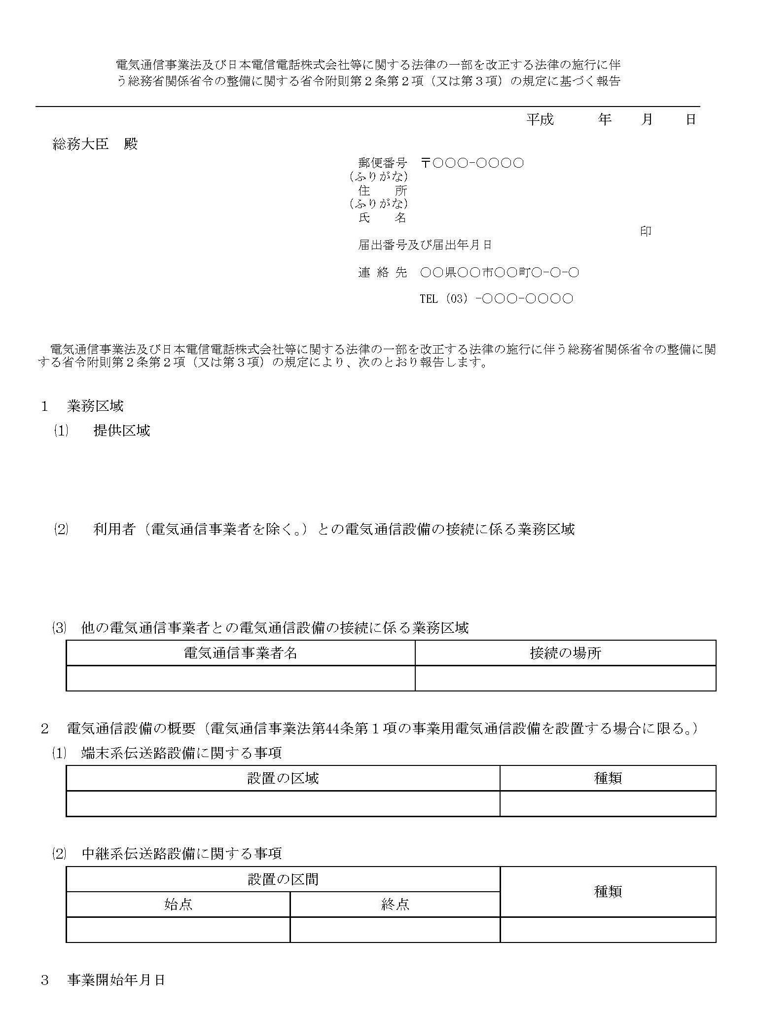 電気通信事業法及び日本電信電のテンプレート書式