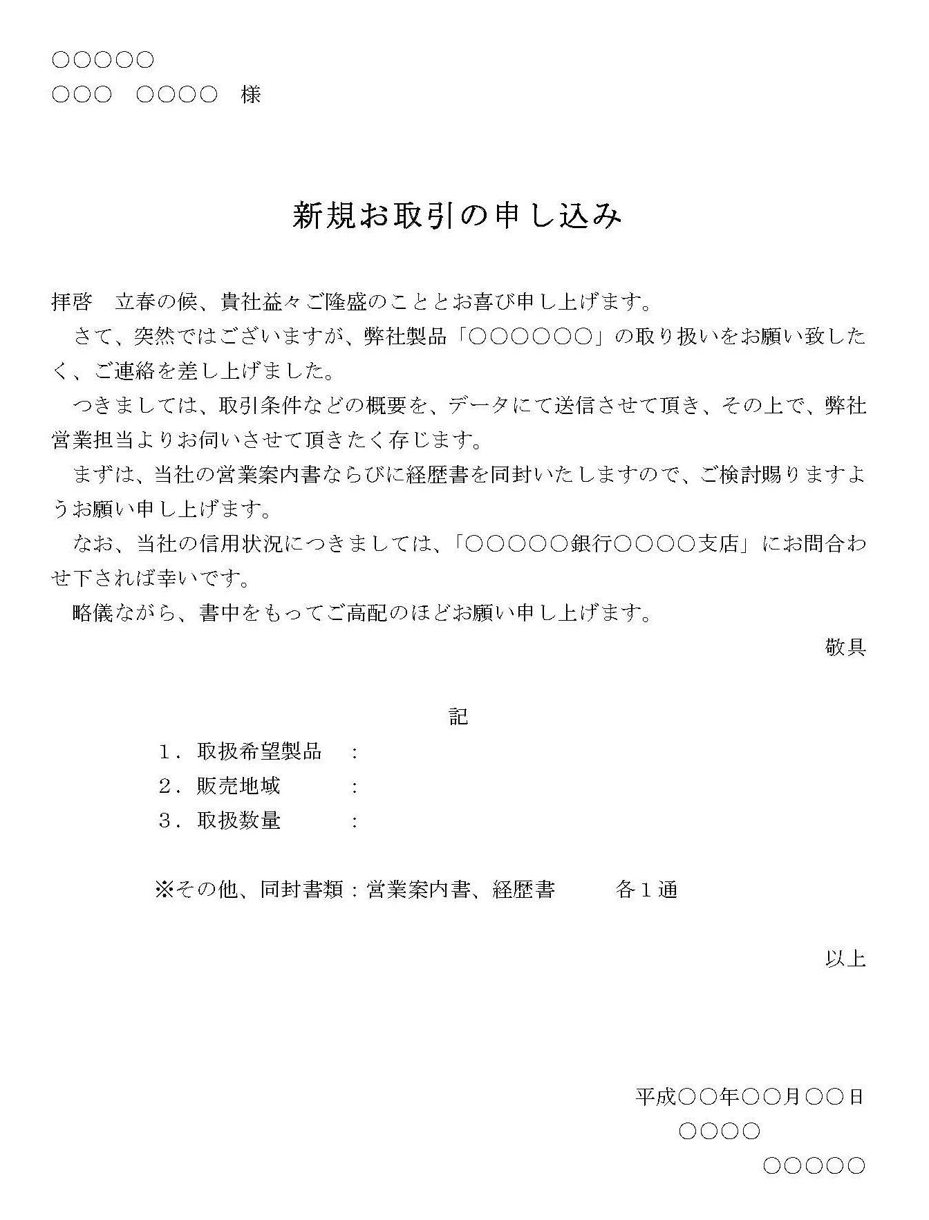 申込書(新規取引)