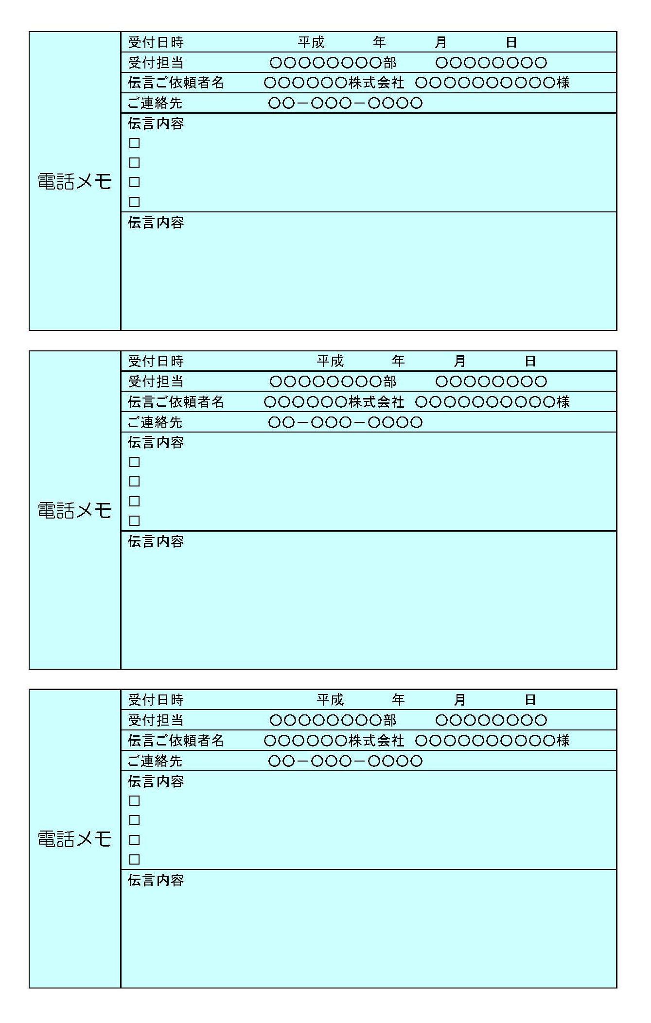 電話メモ01