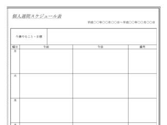 週間スケジュール表のテンプレート書式2