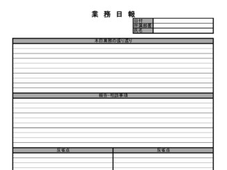 業務日報のテンプレート書式2