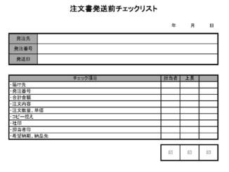 注文書発送前チェックリストのテンプレート書式2