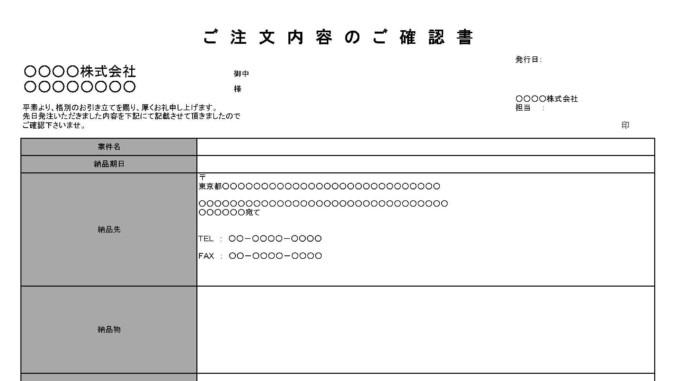 注文内容確認書のテンプレート書式2