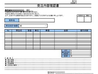 受注内容確認書のテンプレート書式2