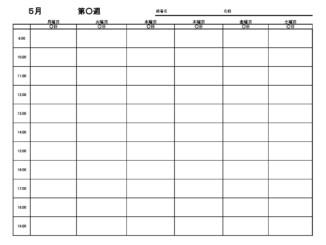 デイリー管理表のテンプレート書式2