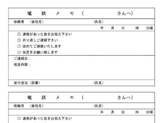 電話メモのテンプレート書式2
