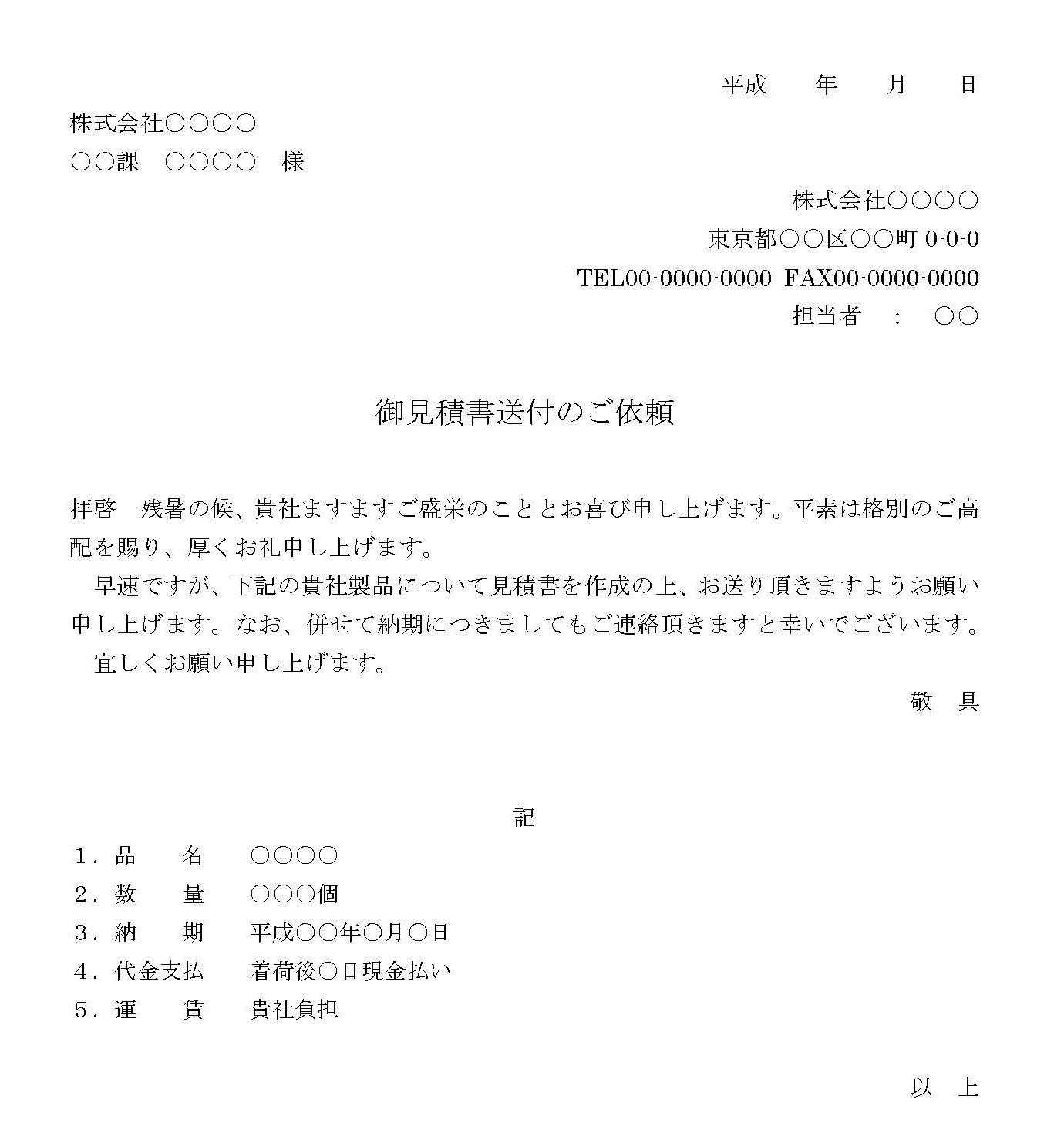 依頼状(見積書)04
