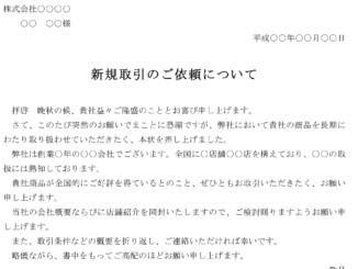 依頼状(新規取引依頼)のテンプレート書式5