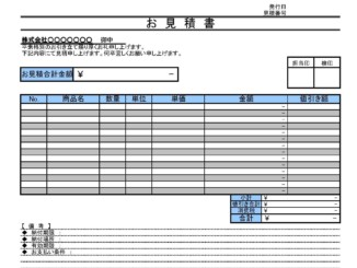 見積書のテンプレート書式6