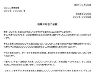 依頼状(新規取引依頼)のテンプレート書式8