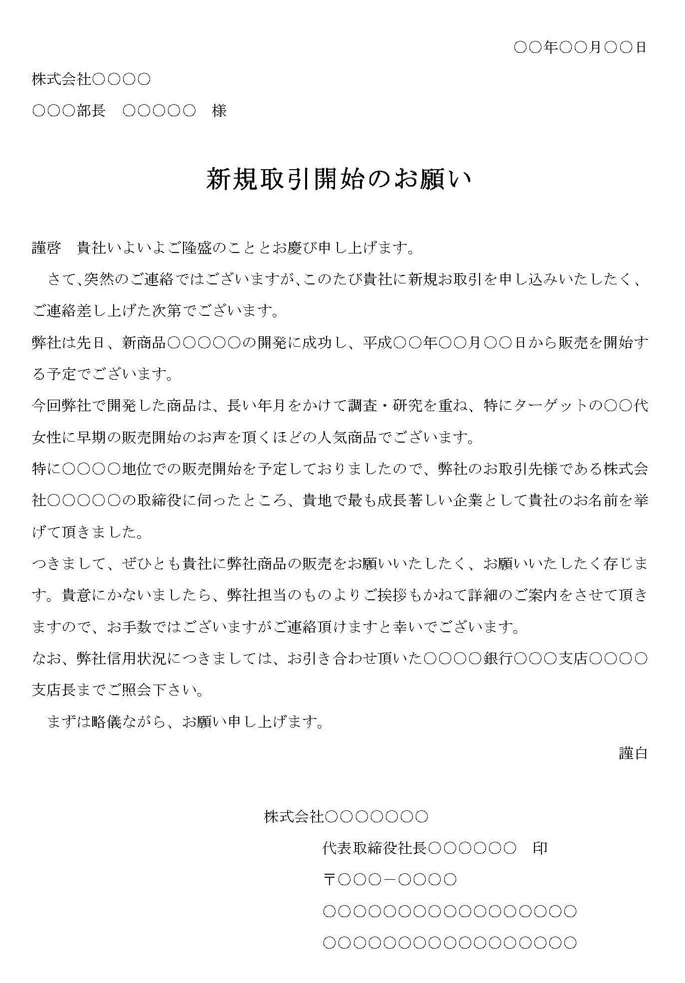 依頼状(新規取引依頼)09