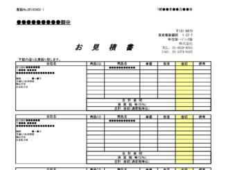 見積書のテンプレート書式10