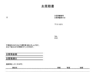 見積書のテンプレート書式11