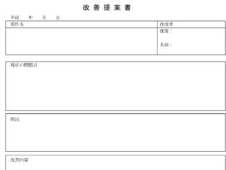 改善提案書のテンプレート書式2