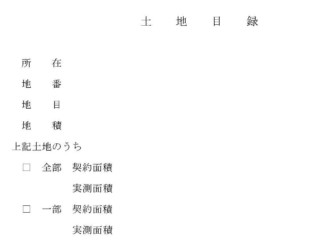 土地目録のテンプレート書式2