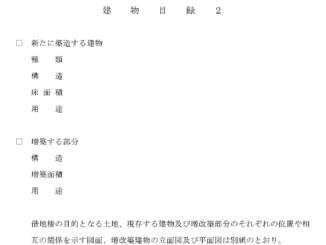 建物目録のテンプレート書式2