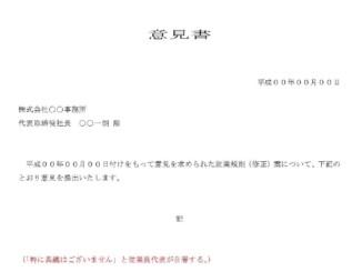 意見書のテンプレート書式2