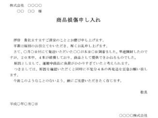 申入書(商品損傷)のテンプレート書式2
