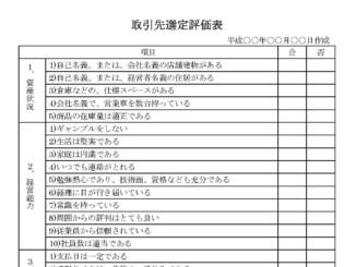 取引先選定評価表のテンプレート書式2