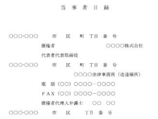 当事者目録のテンプレート書式3